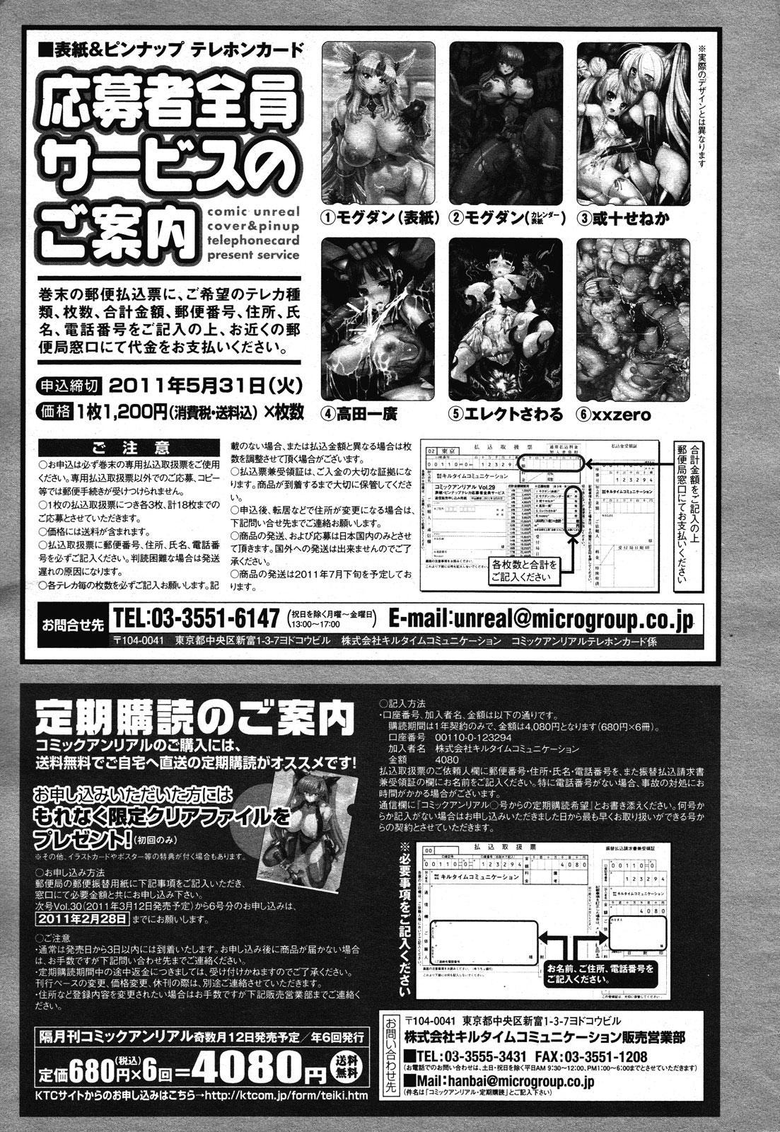 COMIC Unreal 2011-02 Vol. 29 + Mogudan Calendar 2011 452