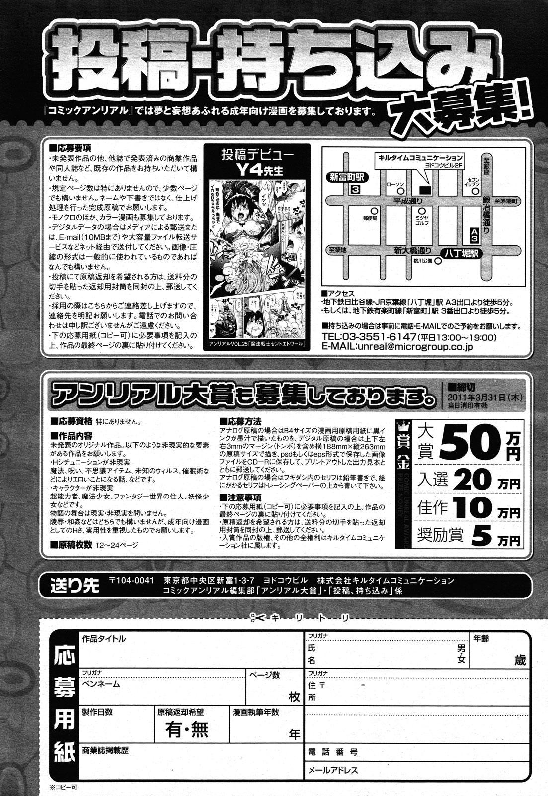 COMIC Unreal 2011-02 Vol. 29 + Mogudan Calendar 2011 453