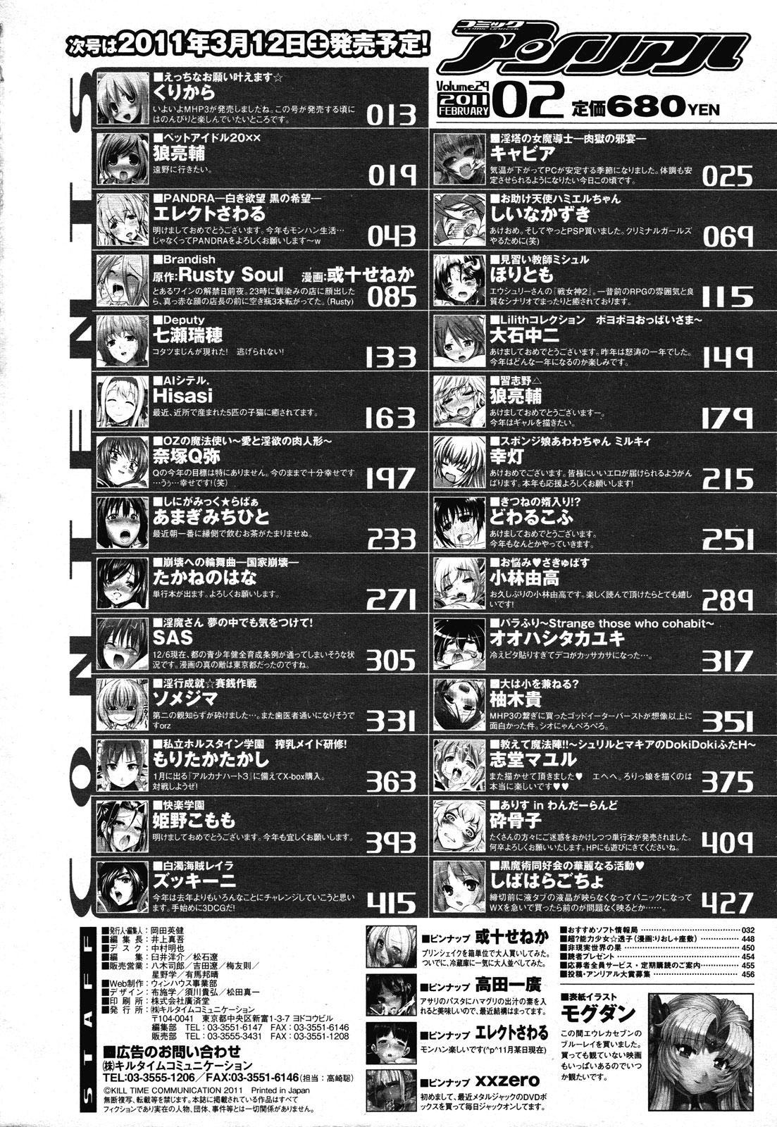 COMIC Unreal 2011-02 Vol. 29 + Mogudan Calendar 2011 455