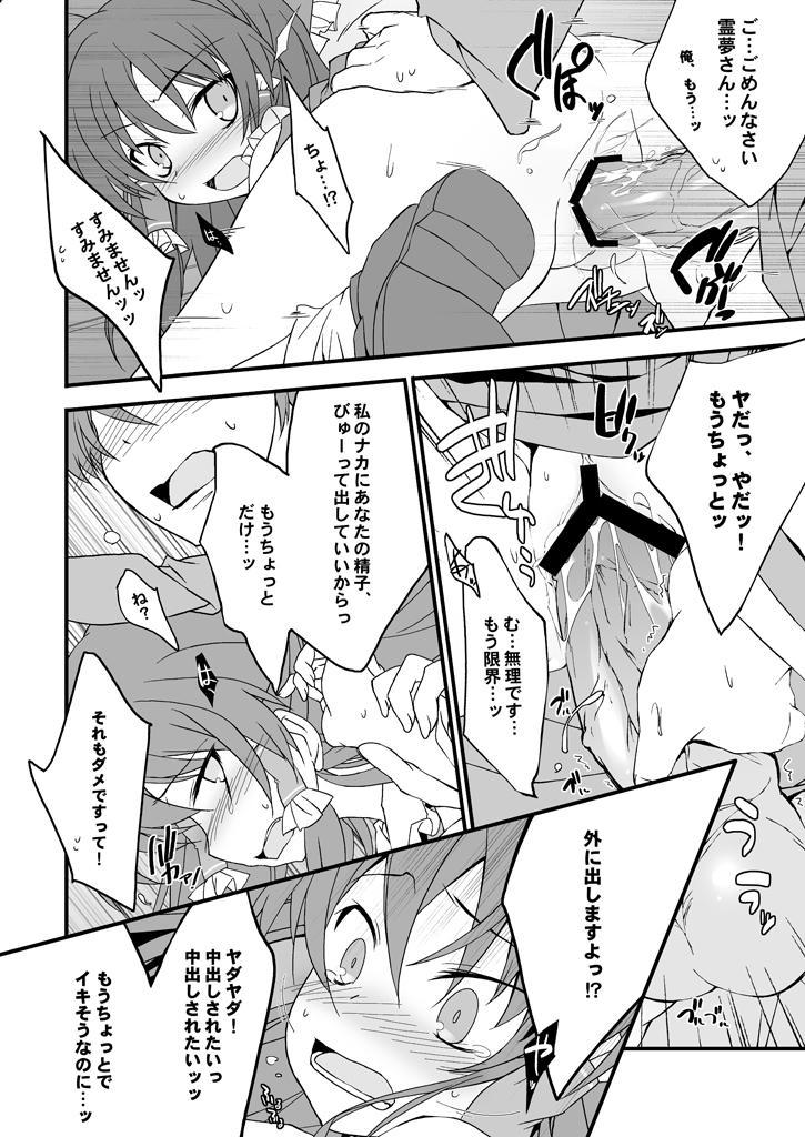 Reimu-chan Mitetara Chinko Tatte Kita! 10