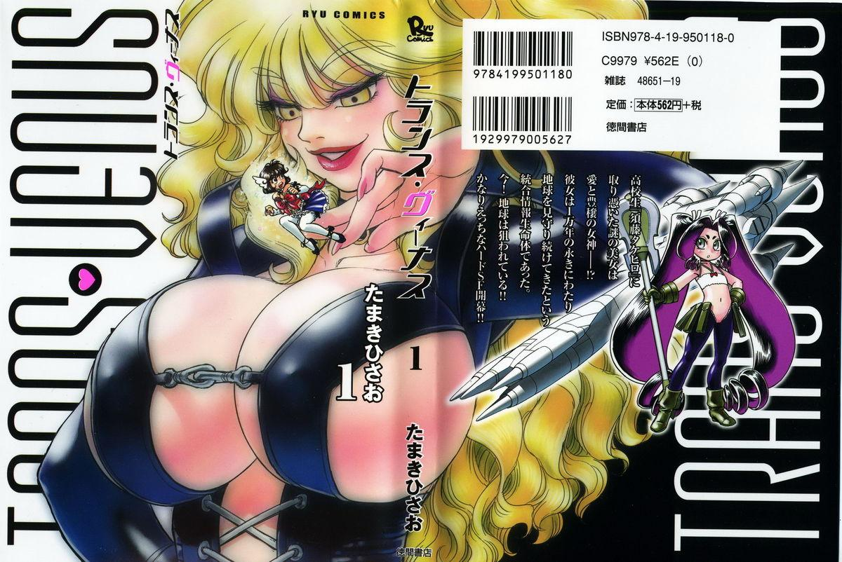 Trans Venus Vol.01 0