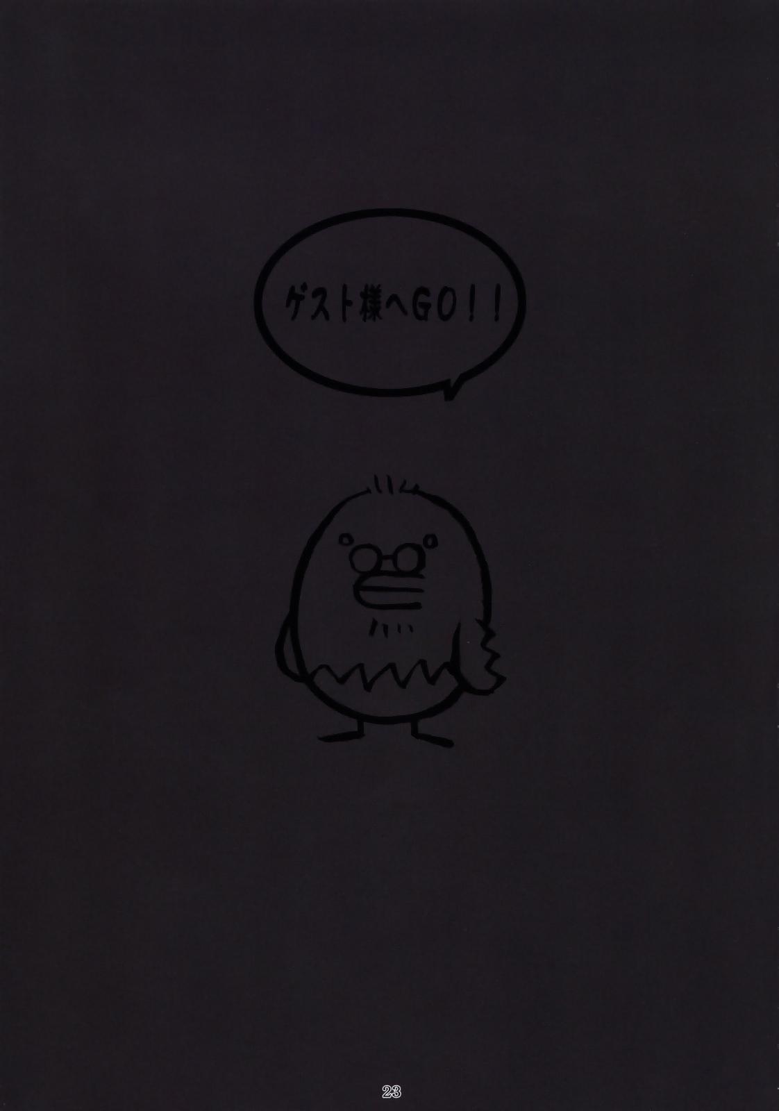 (C76) [Nagaredamaya (BANG-YOU)] Yoruneko-san no Shitsuke ke Kata -Kubiwahen- (Bleach) [English] [Decensored] 21