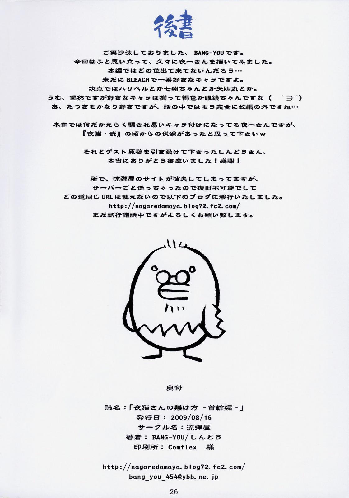 (C76) [Nagaredamaya (BANG-YOU)] Yoruneko-san no Shitsuke ke Kata -Kubiwahen- (Bleach) [English] [Decensored] 24