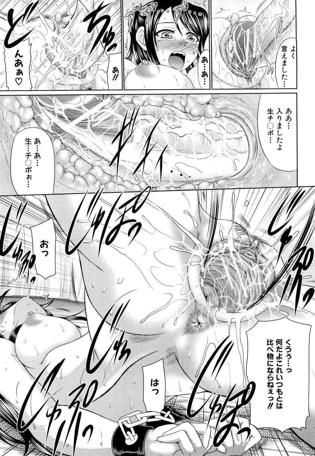 Nikuyoku Analyze 117