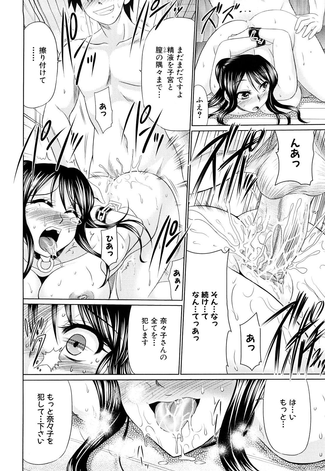 Nikuyoku Analyze 120