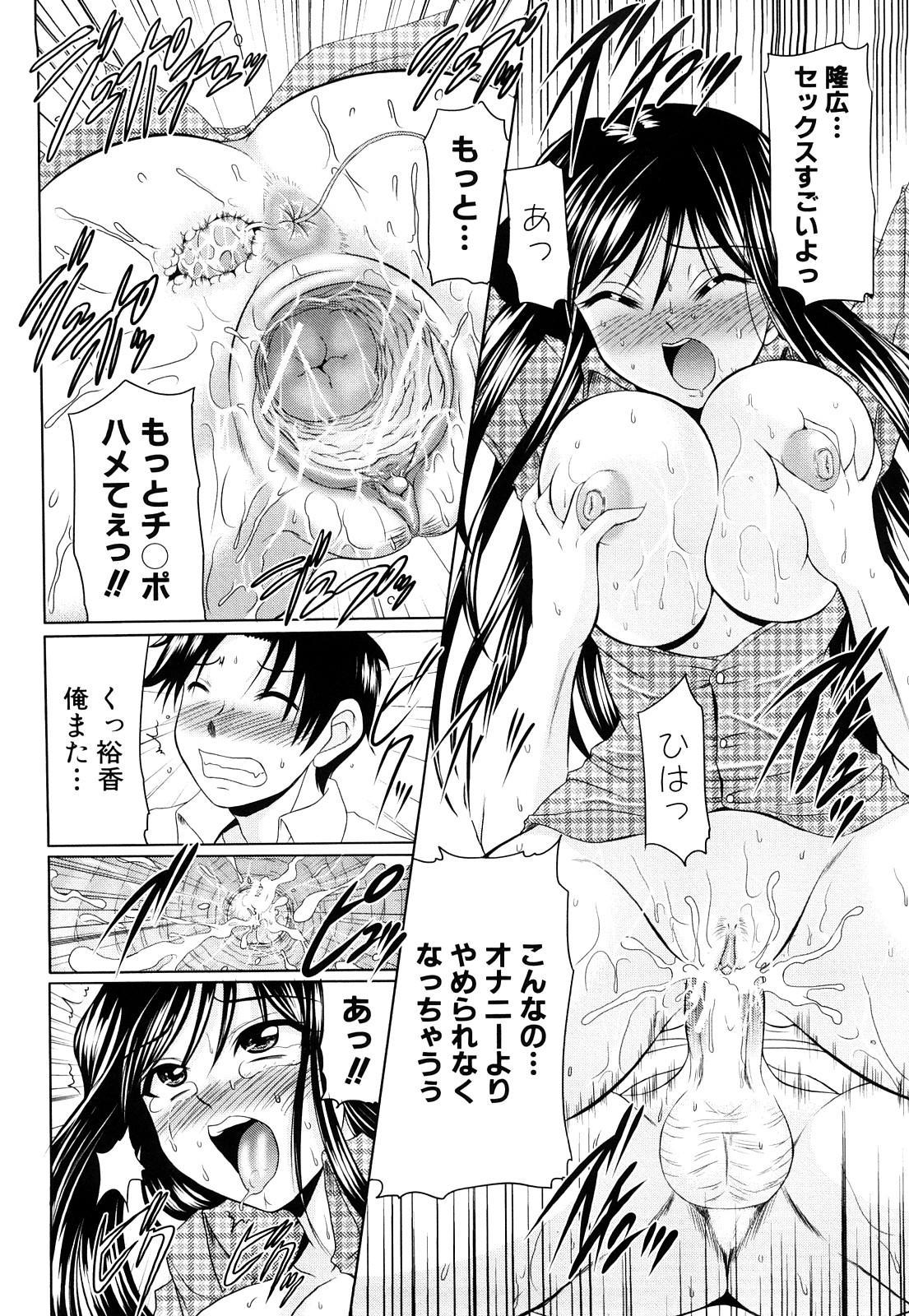 Nikuyoku Analyze 142