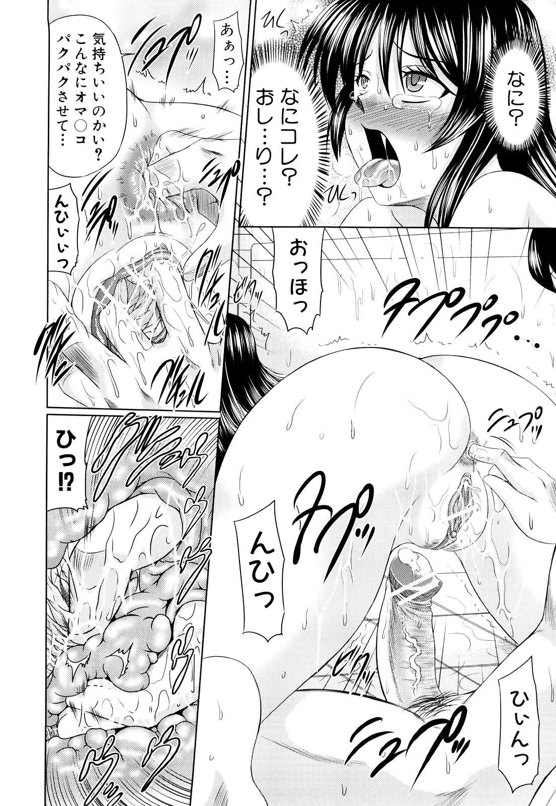Nikuyoku Analyze 150