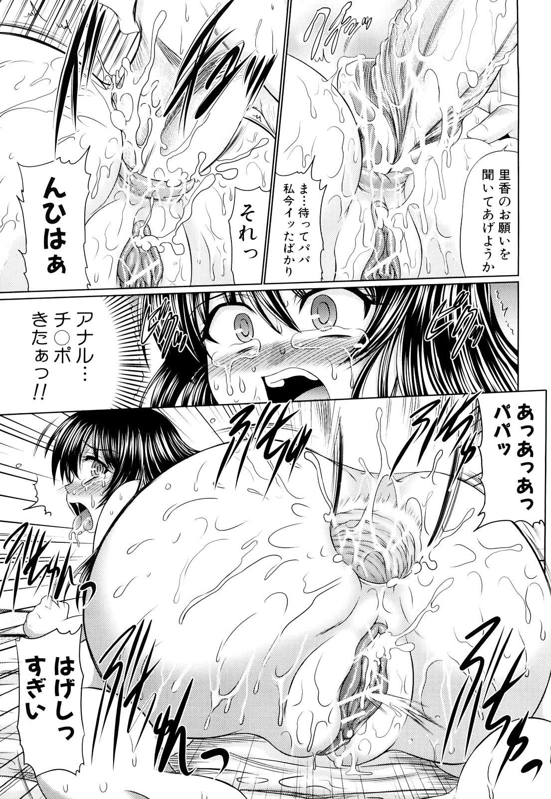 Nikuyoku Analyze 159