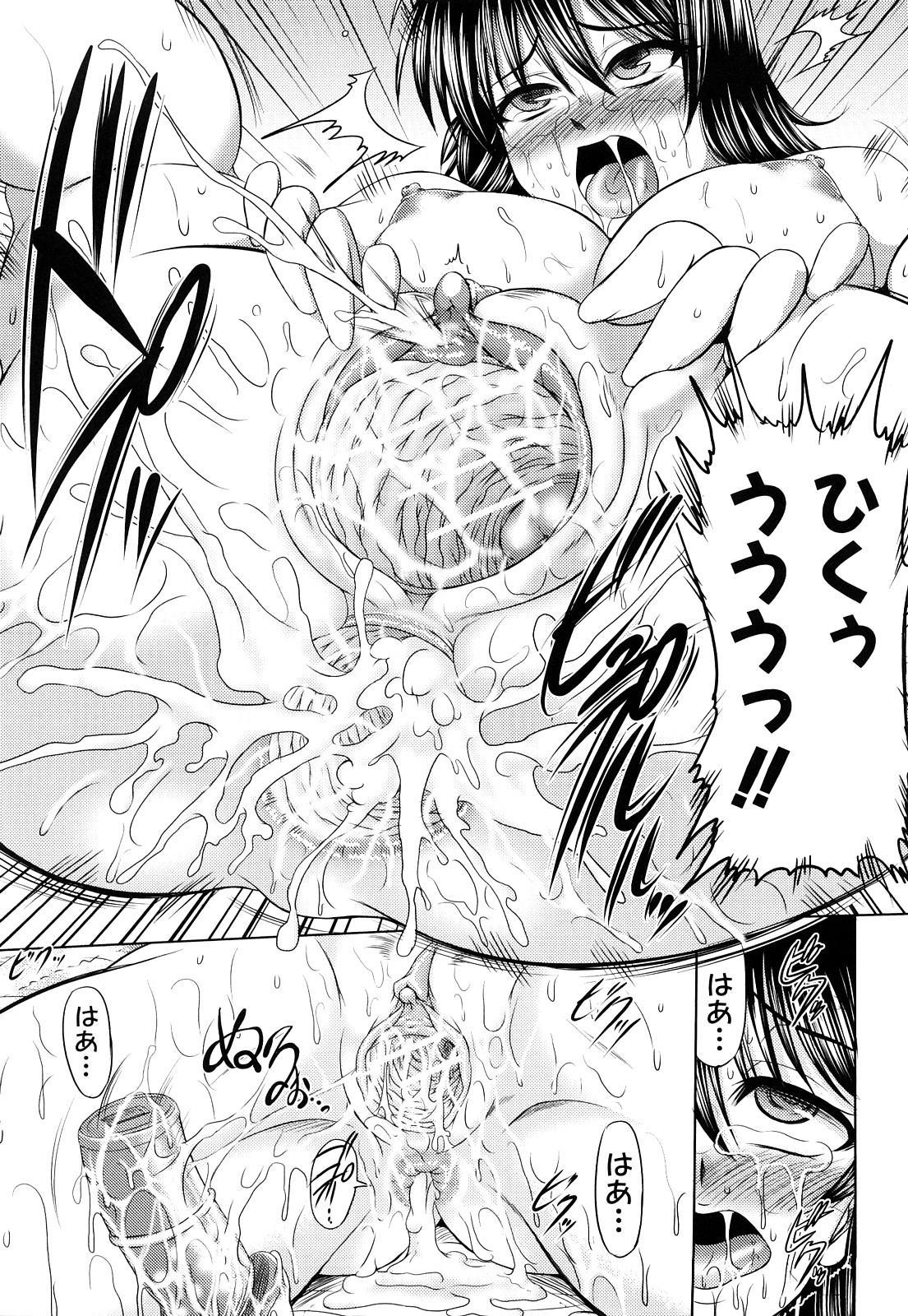 Nikuyoku Analyze 165