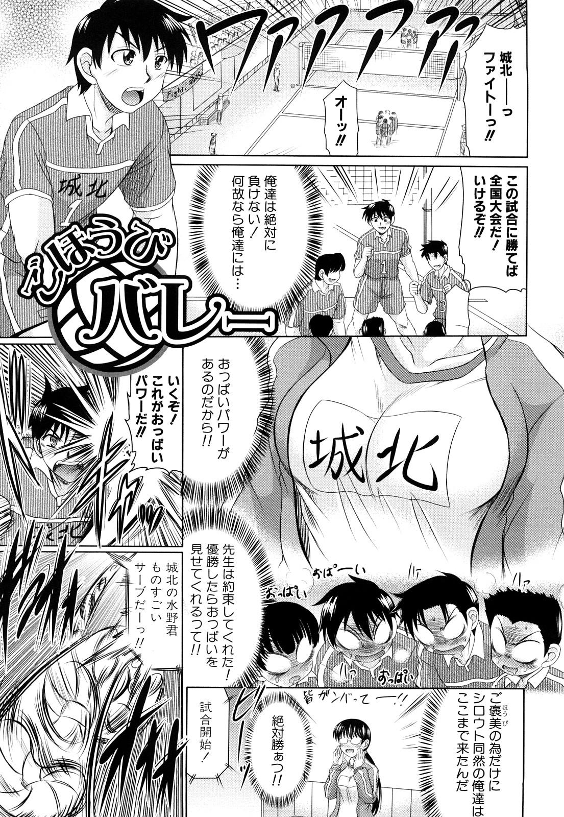 Nikuyoku Analyze 167