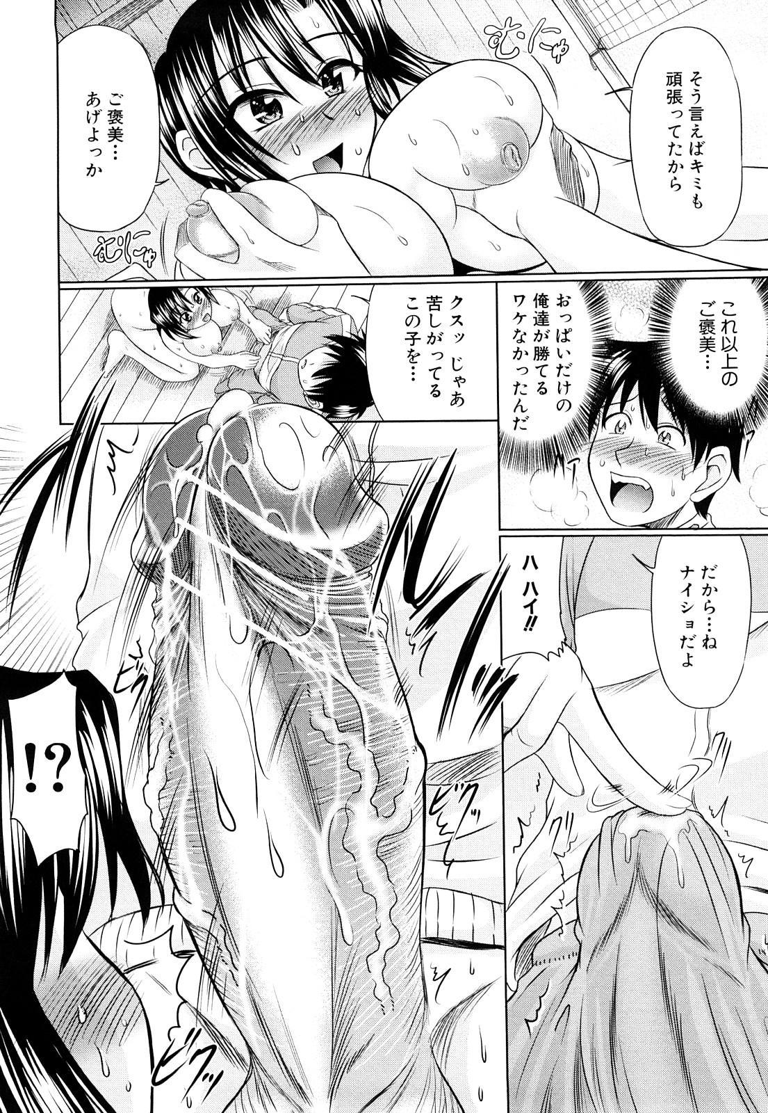 Nikuyoku Analyze 176