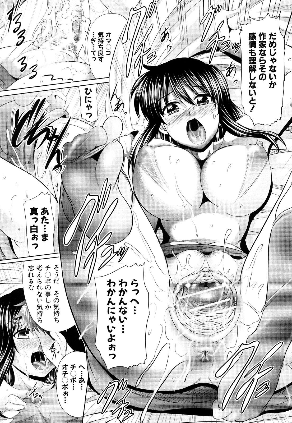 Nikuyoku Analyze 19