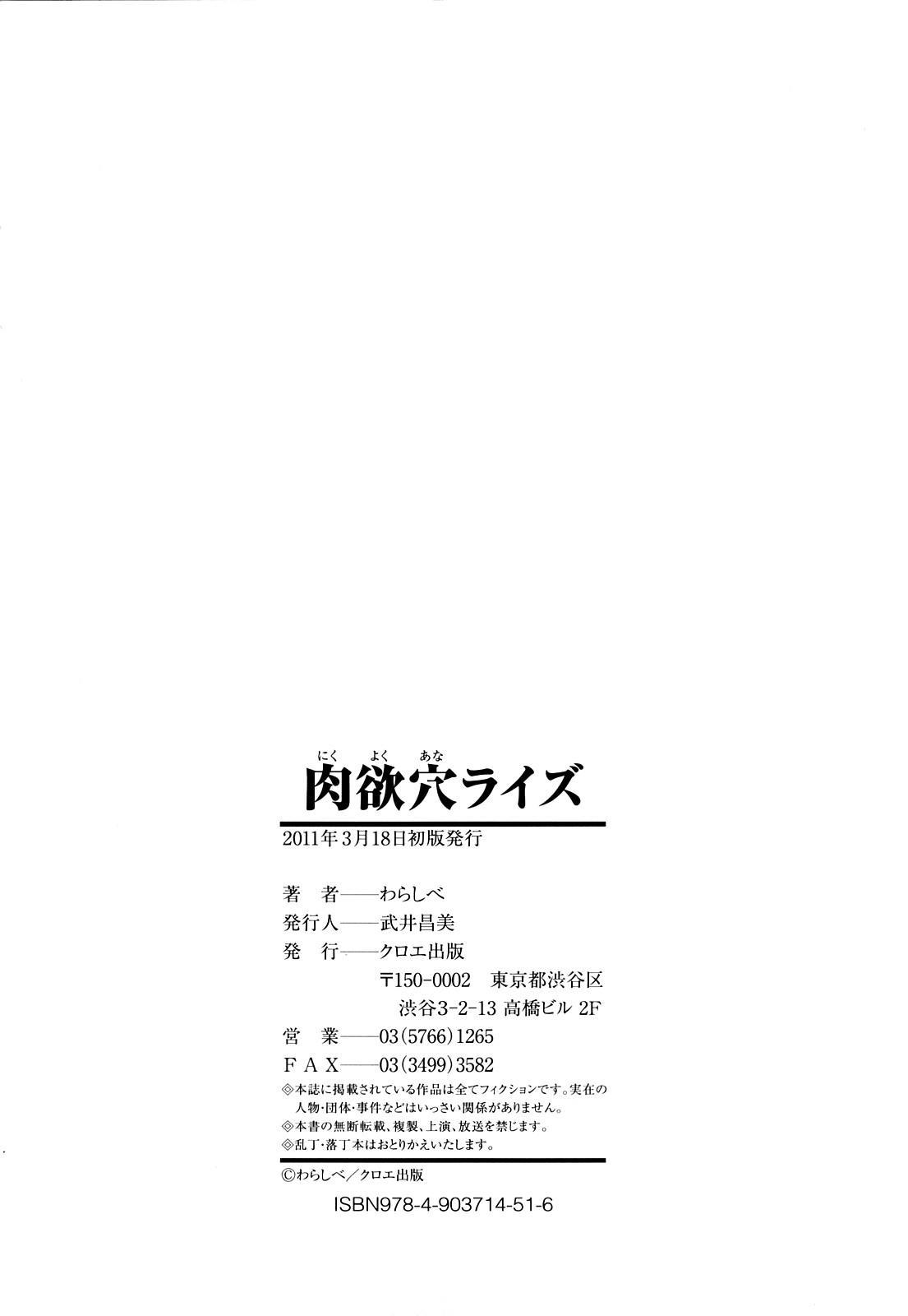 Nikuyoku Analyze 210