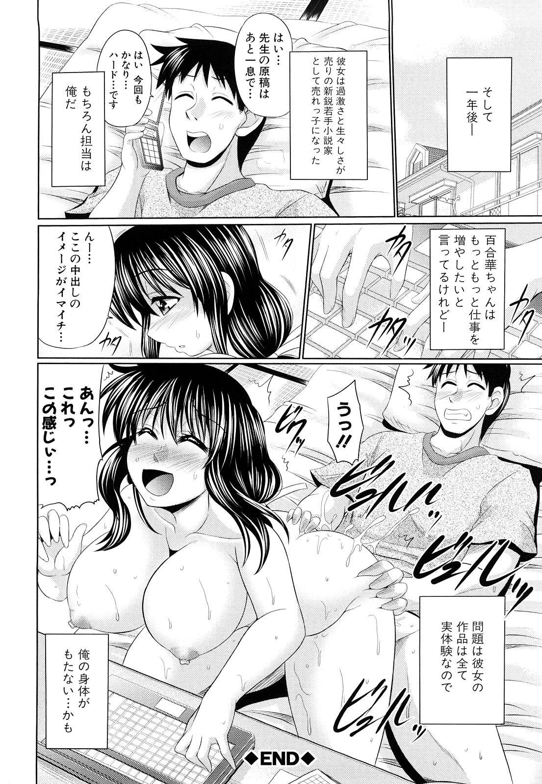 Nikuyoku Analyze 22