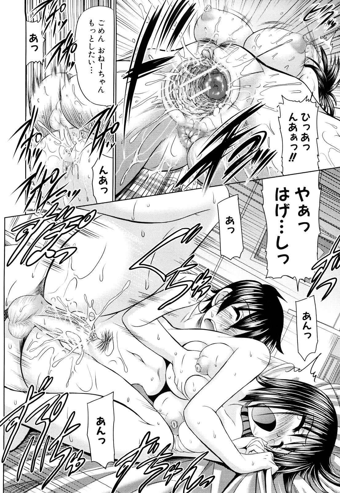 Nikuyoku Analyze 36