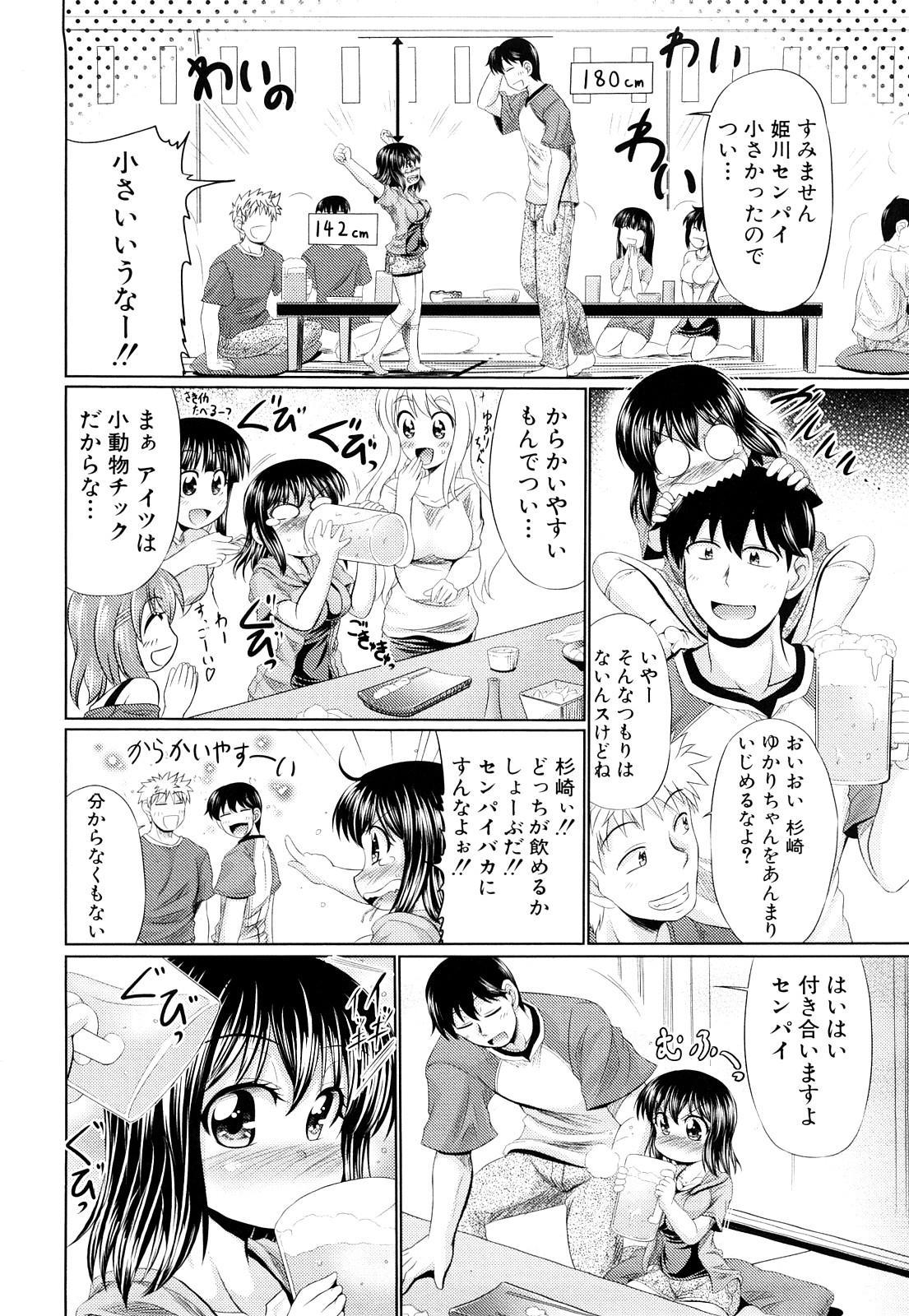 Nikuyoku Analyze 44