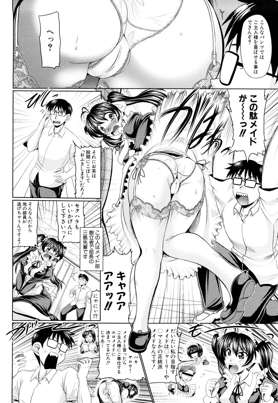 Nikuyoku Analyze 84