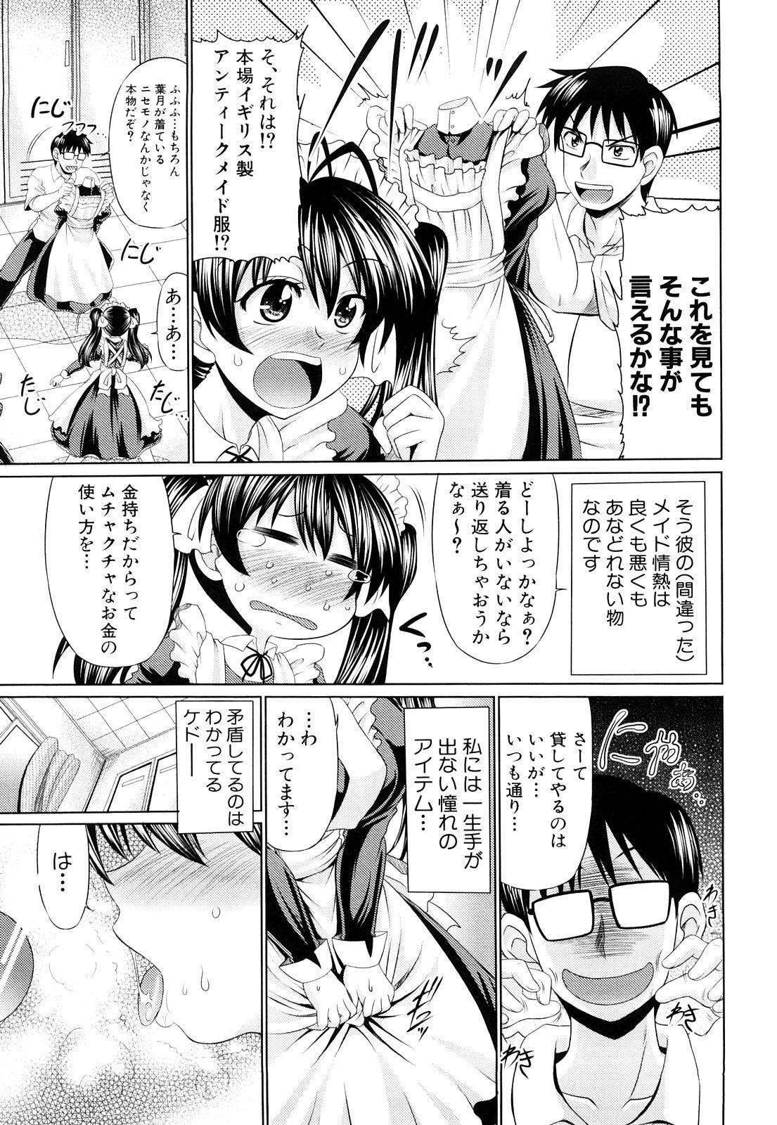 Nikuyoku Analyze 85