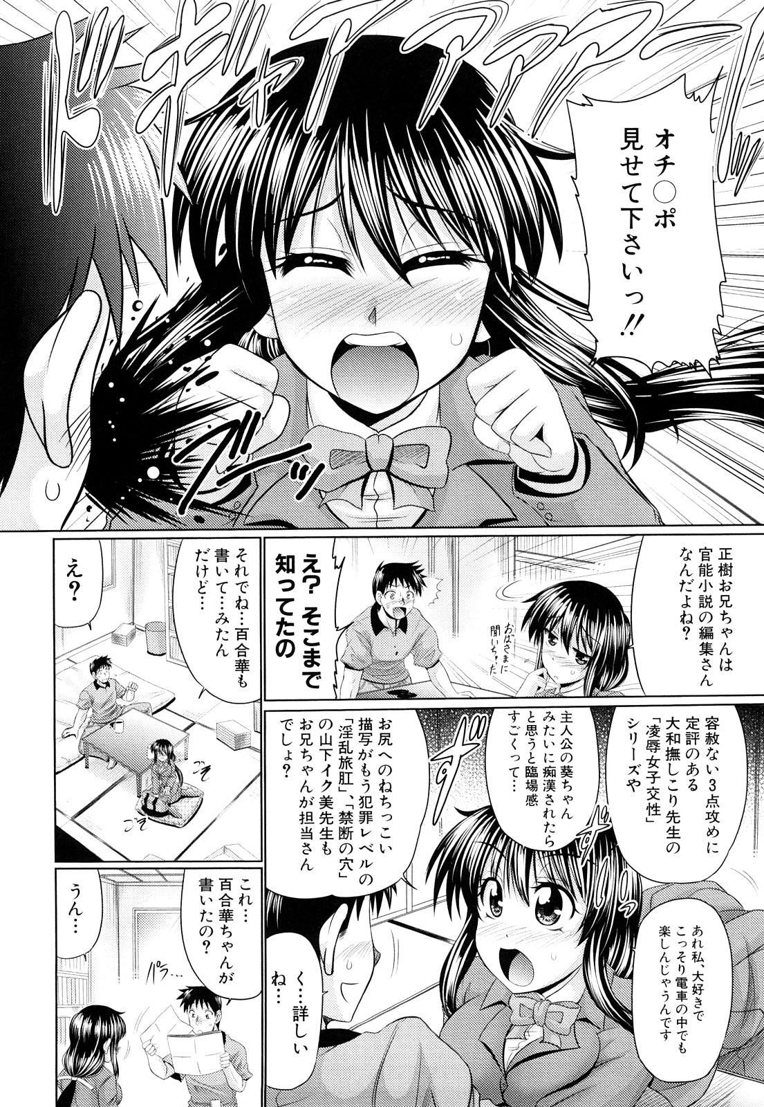 Nikuyoku Analyze 8