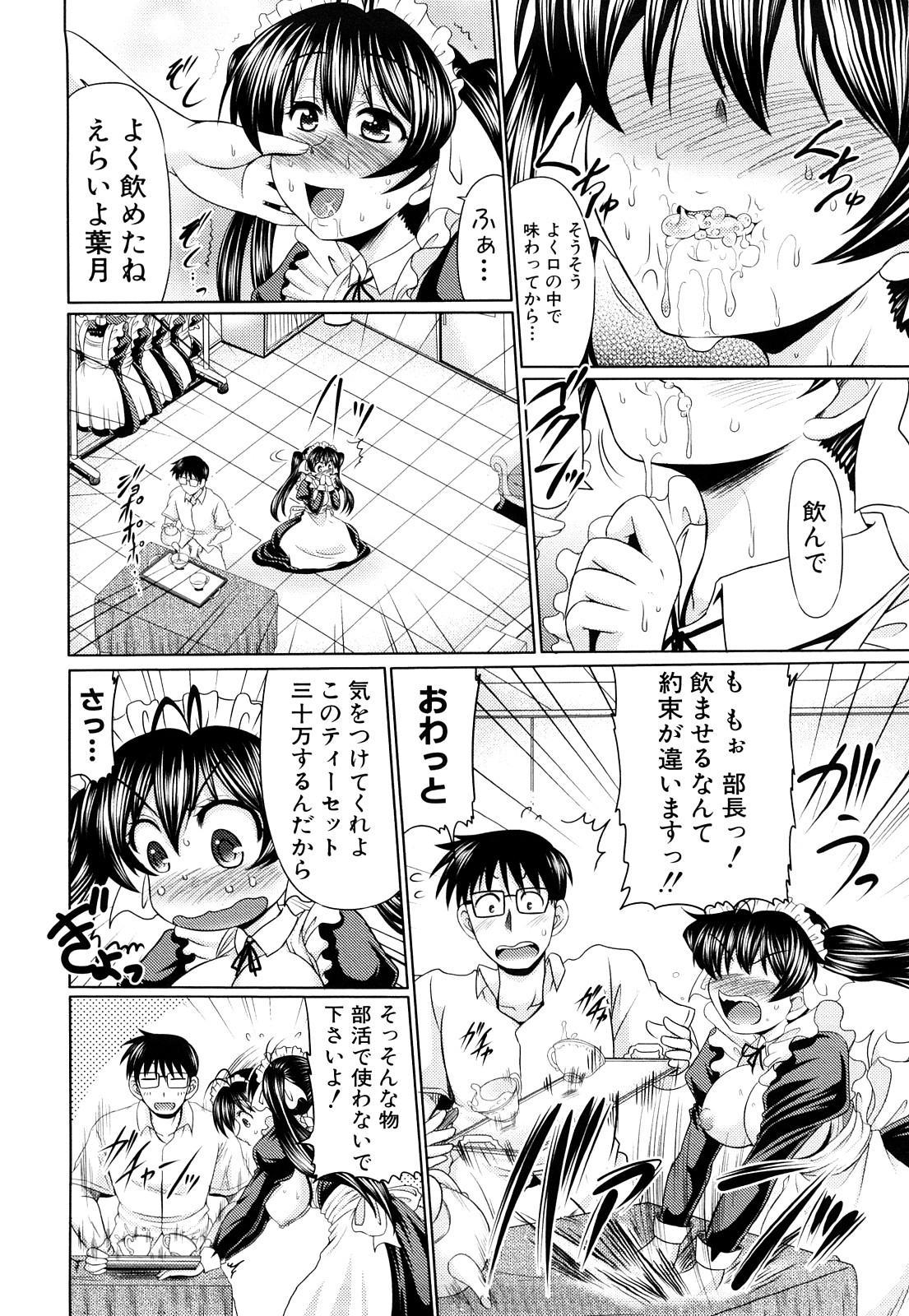 Nikuyoku Analyze 90