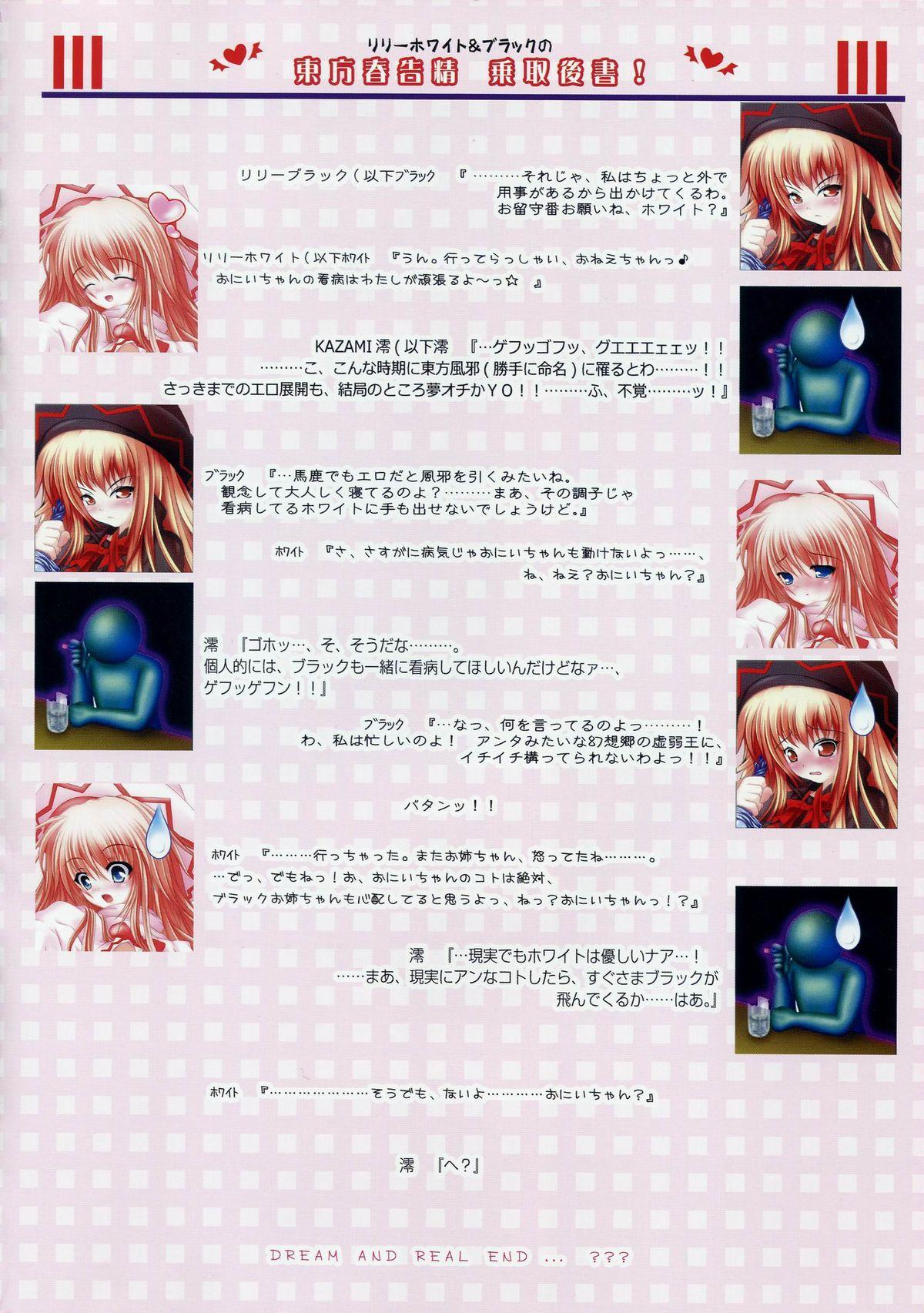 Moe Touhou Gensoukyou - Touhou Shunkokusei WHITE LOVER. 13
