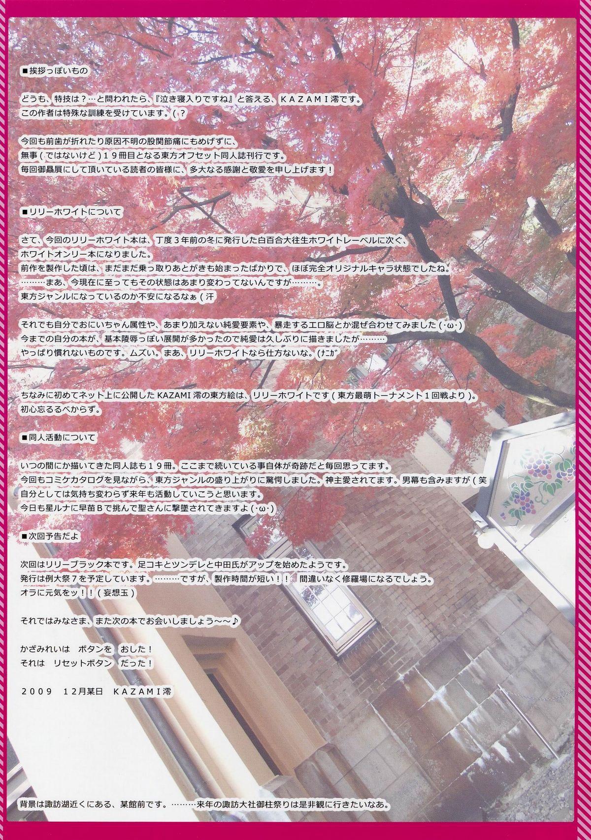 Moe Touhou Gensoukyou - Touhou Shunkokusei WHITE LOVER. 14
