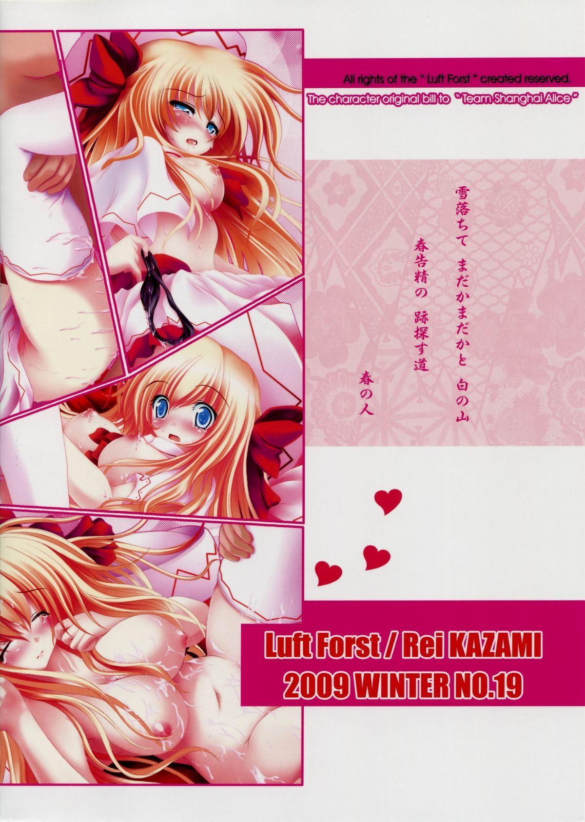 Moe Touhou Gensoukyou - Touhou Shunkokusei WHITE LOVER. 1