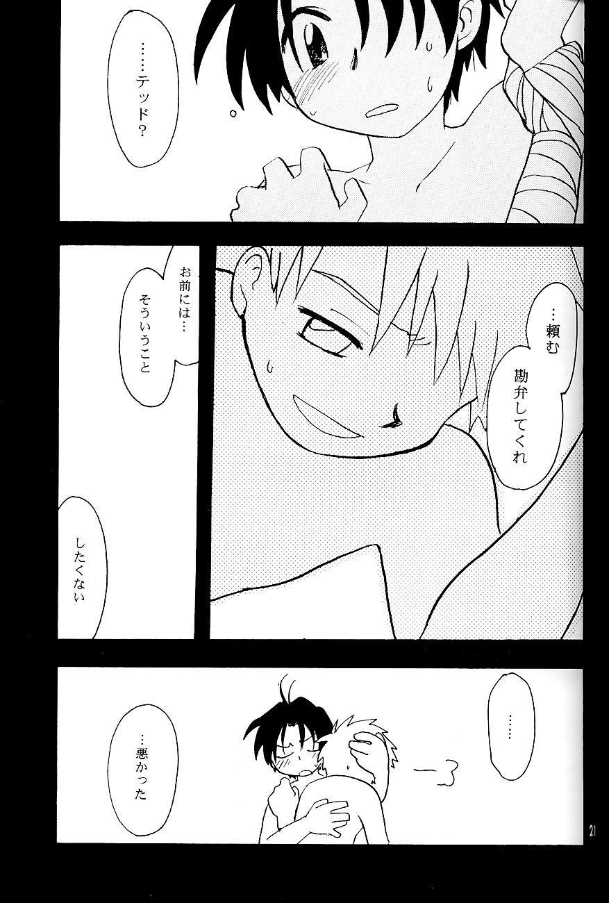 Shounen Inran Tengoku 20