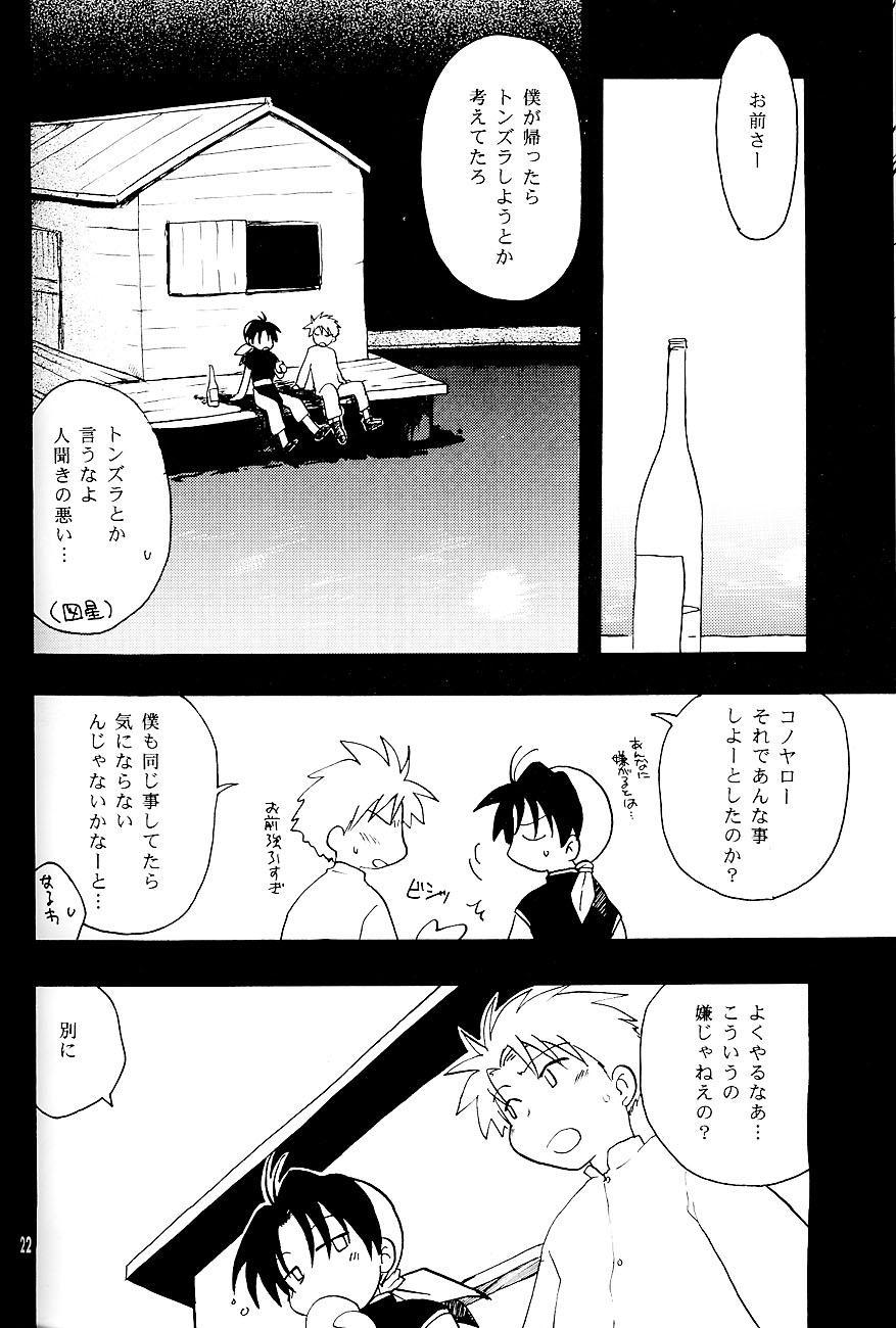 Shounen Inran Tengoku 21