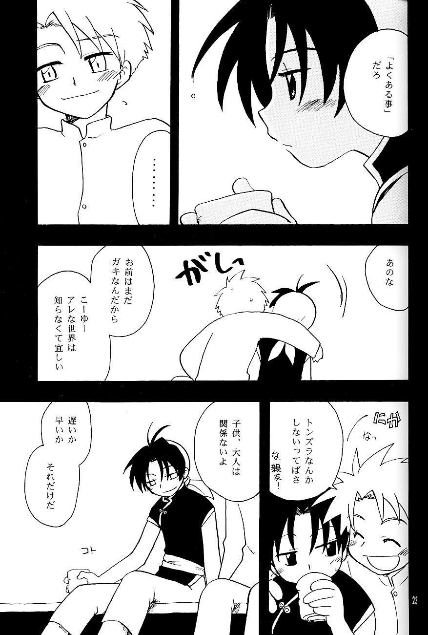 Shounen Inran Tengoku 22