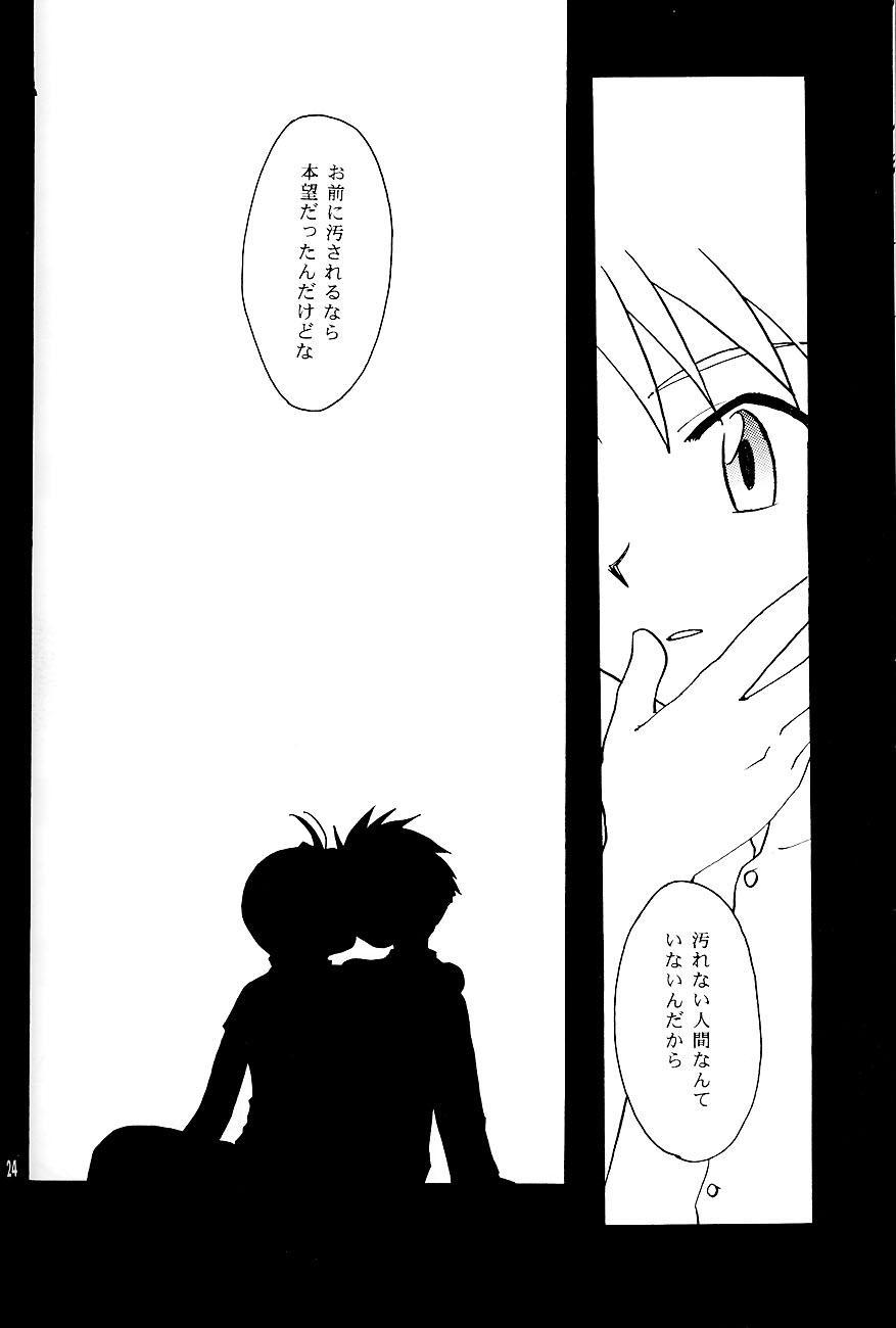 Shounen Inran Tengoku 23