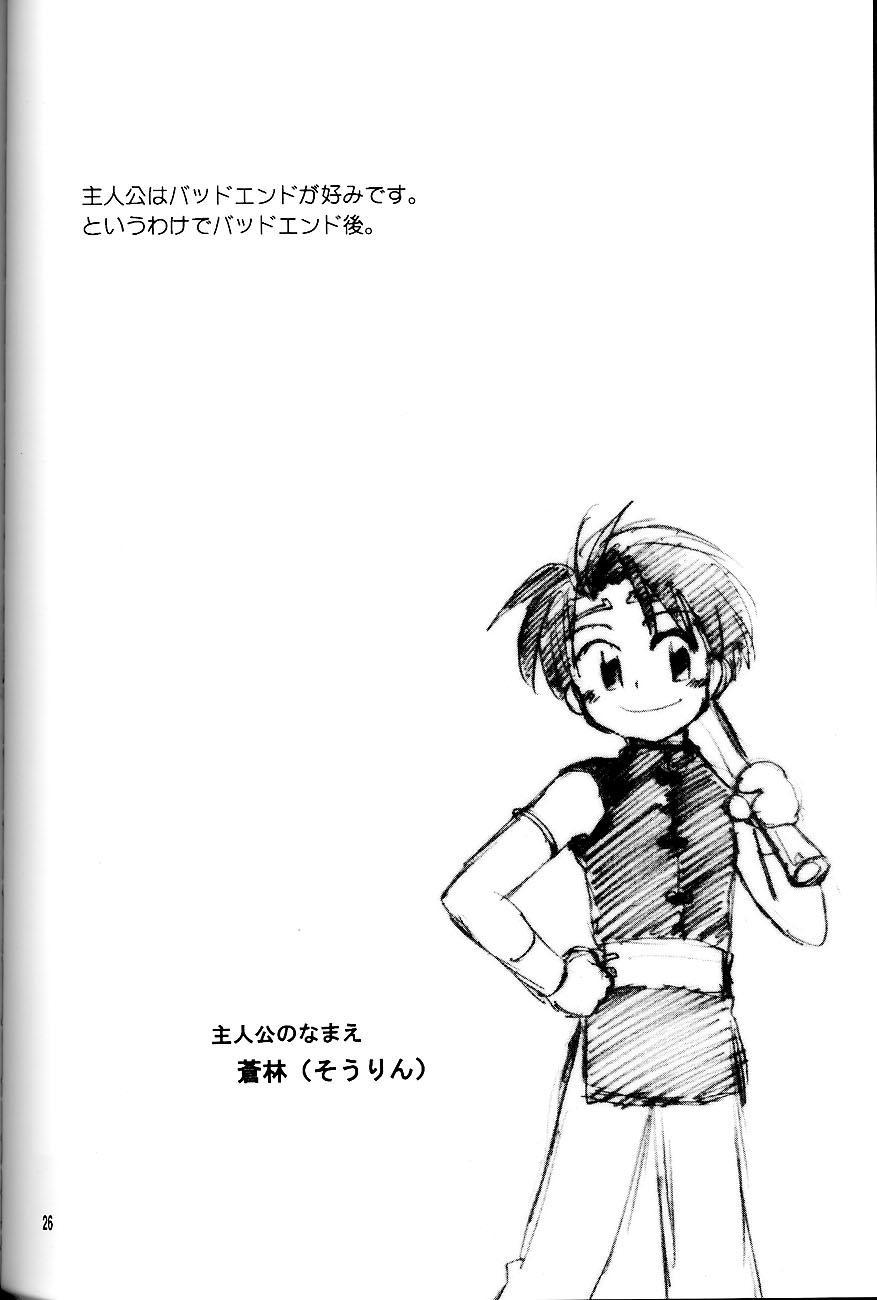Shounen Inran Tengoku 25