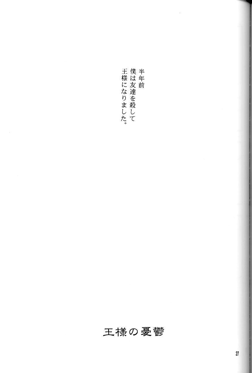 Shounen Inran Tengoku 26