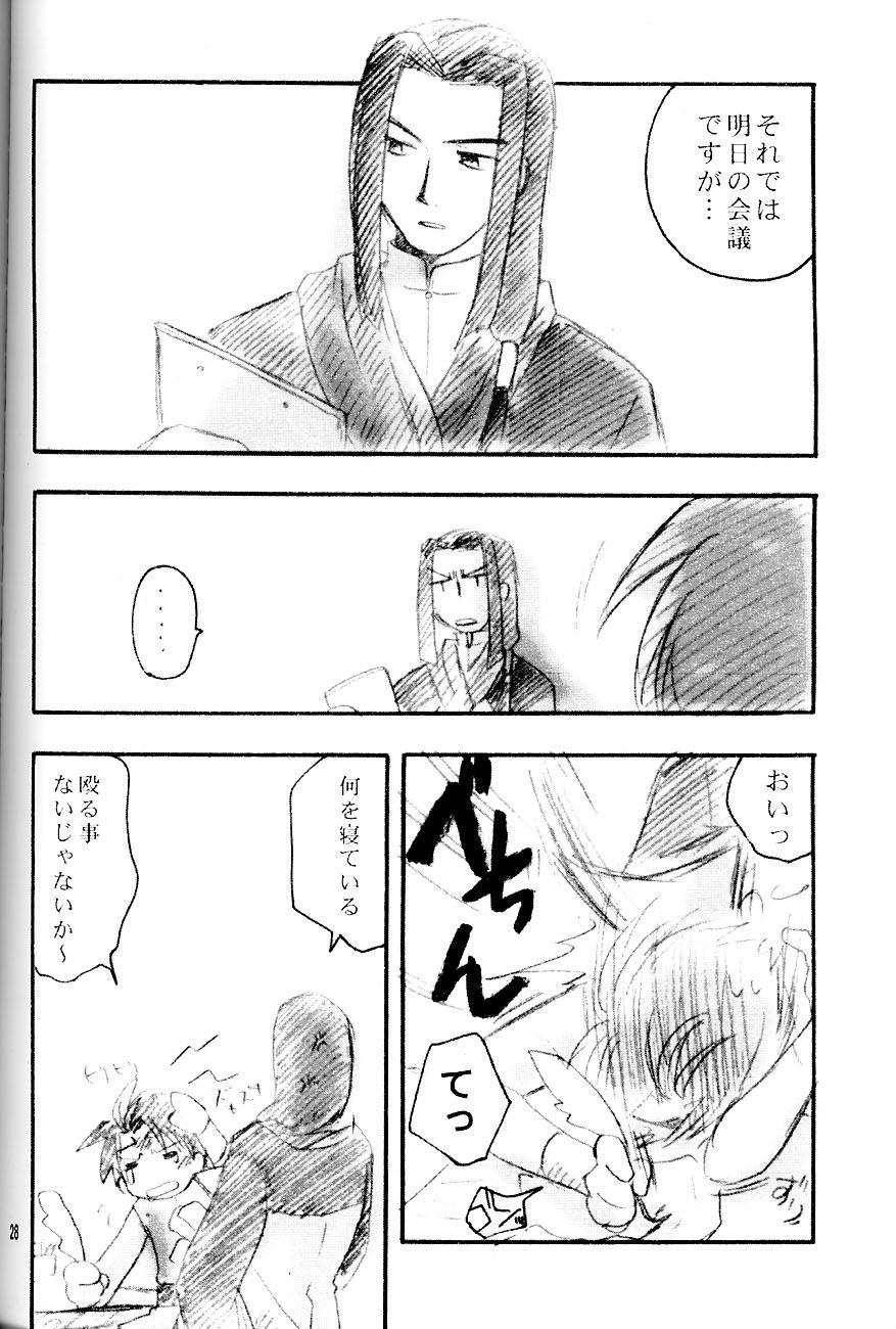 Shounen Inran Tengoku 27