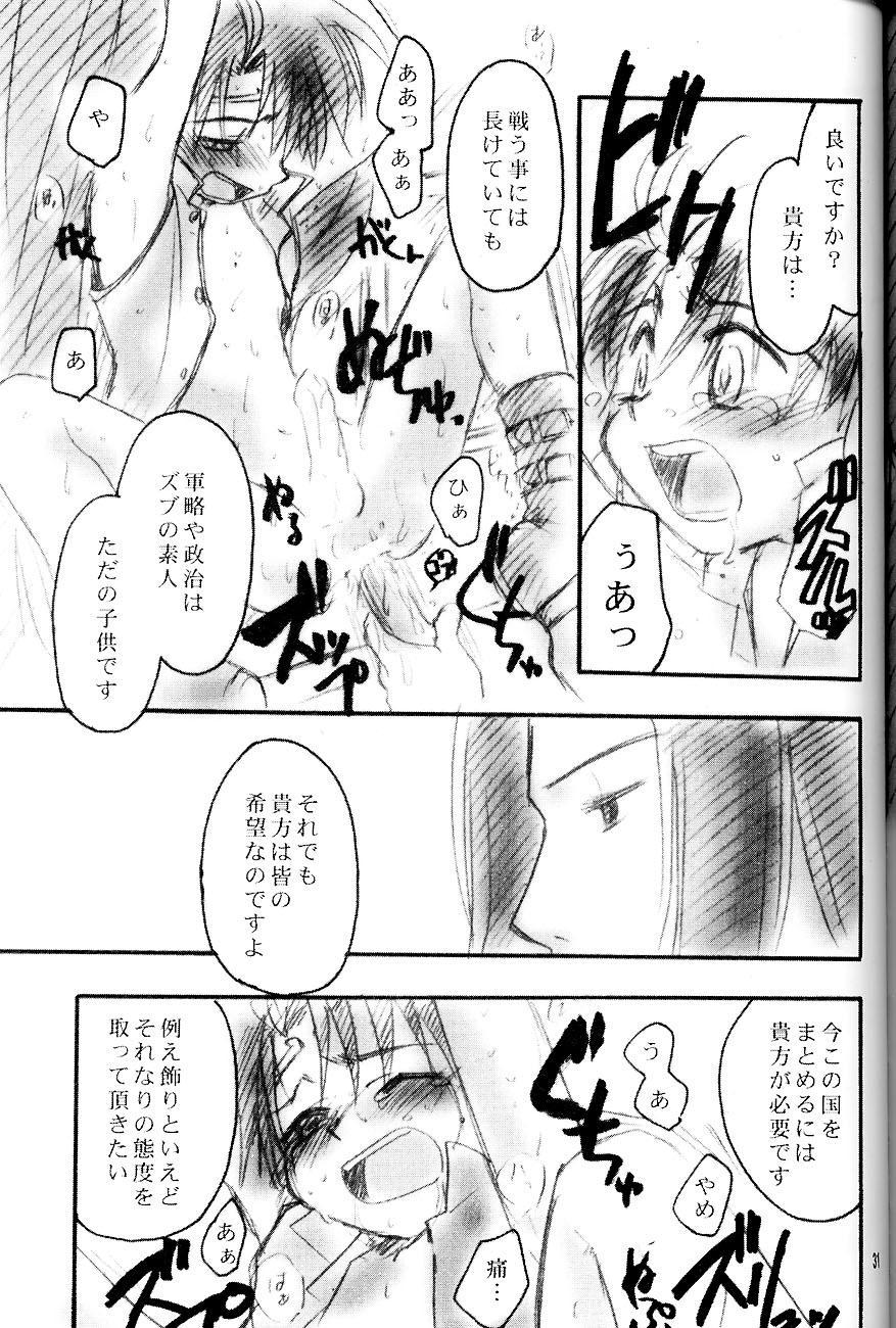 Shounen Inran Tengoku 30