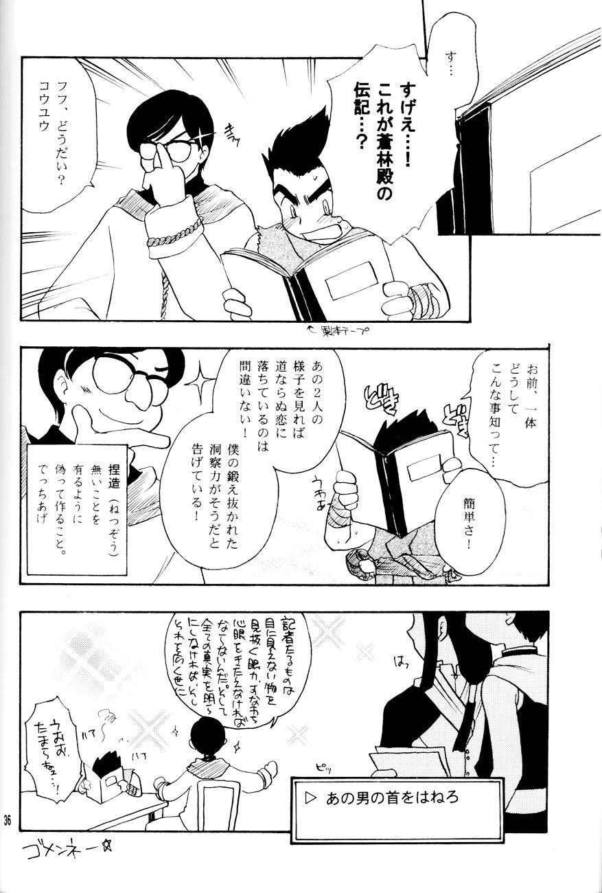 Shounen Inran Tengoku 35