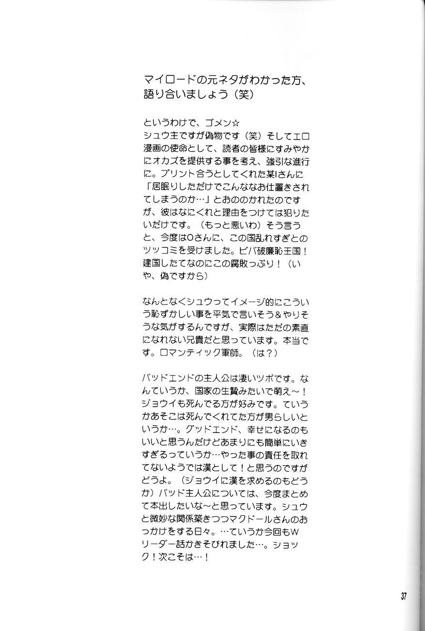 Shounen Inran Tengoku 36