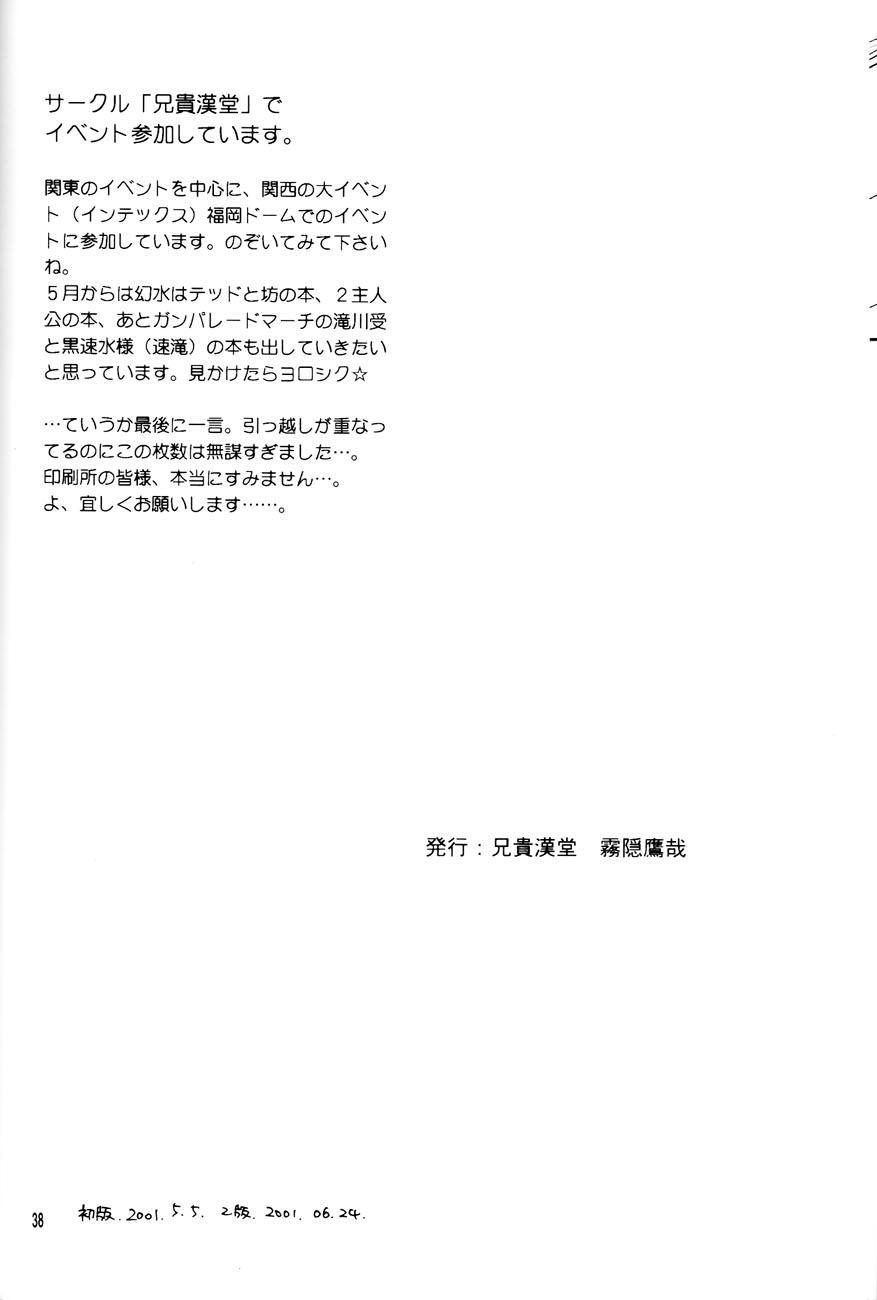 Shounen Inran Tengoku 37