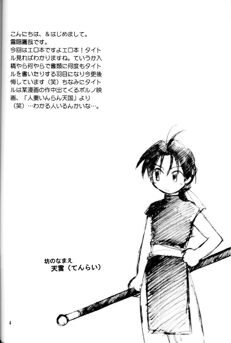Shounen Inran Tengoku 3