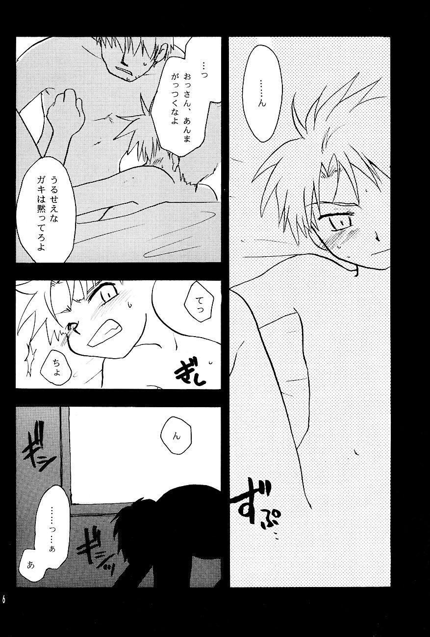 Shounen Inran Tengoku 5
