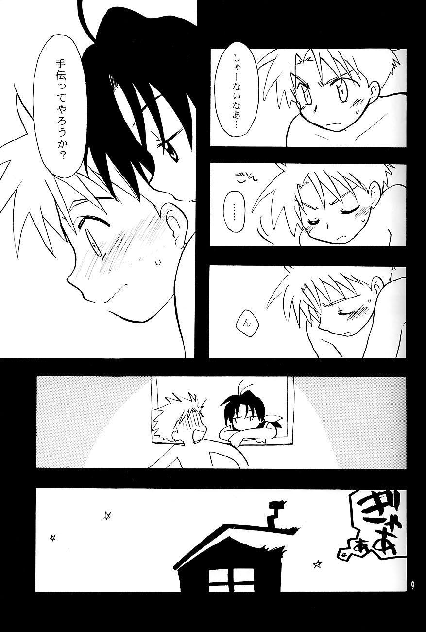 Shounen Inran Tengoku 8