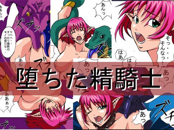Ochita Sei Kishi 0