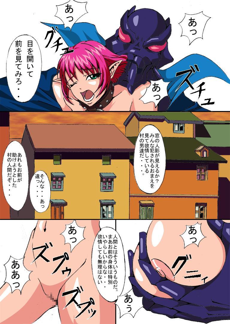 Ochita Sei Kishi 2