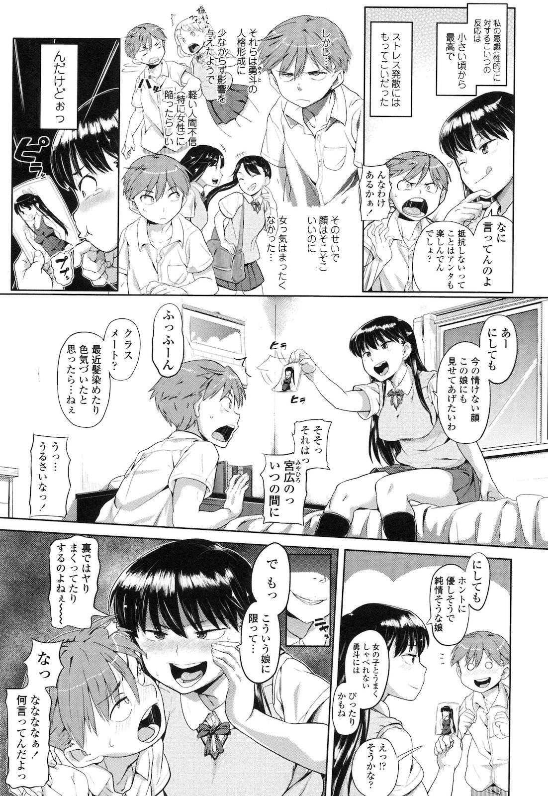 Junjou Hatsujouki 11