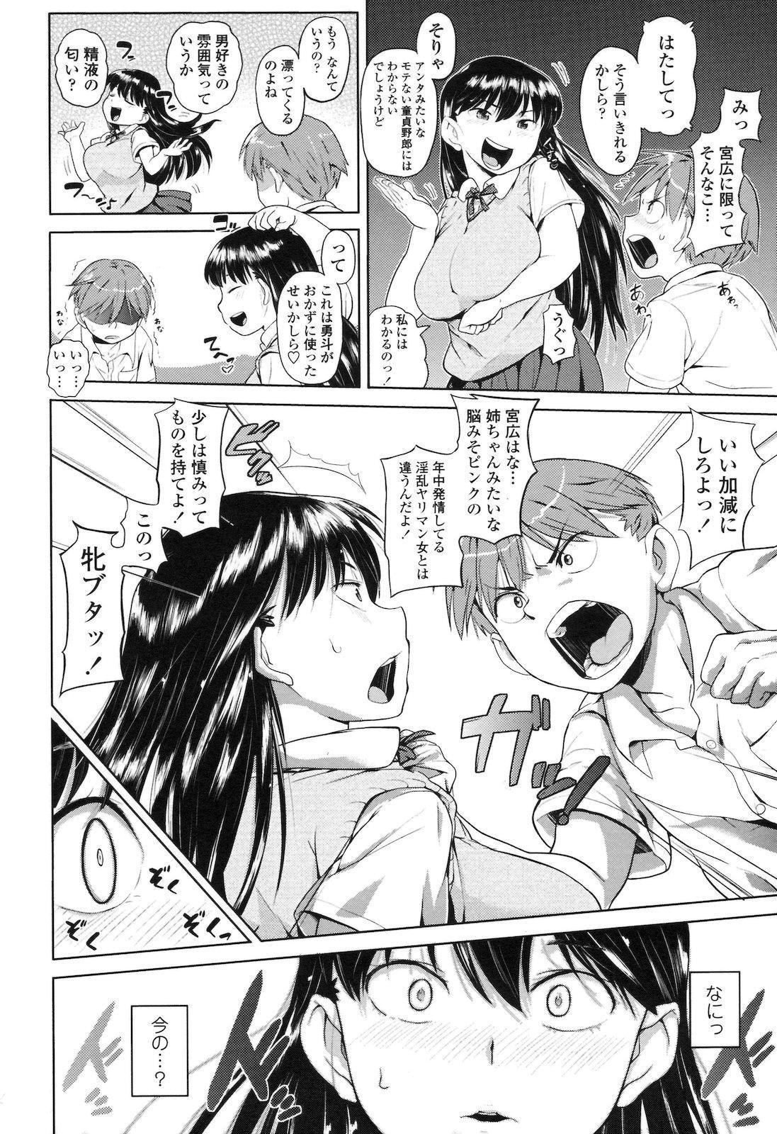 Junjou Hatsujouki 12