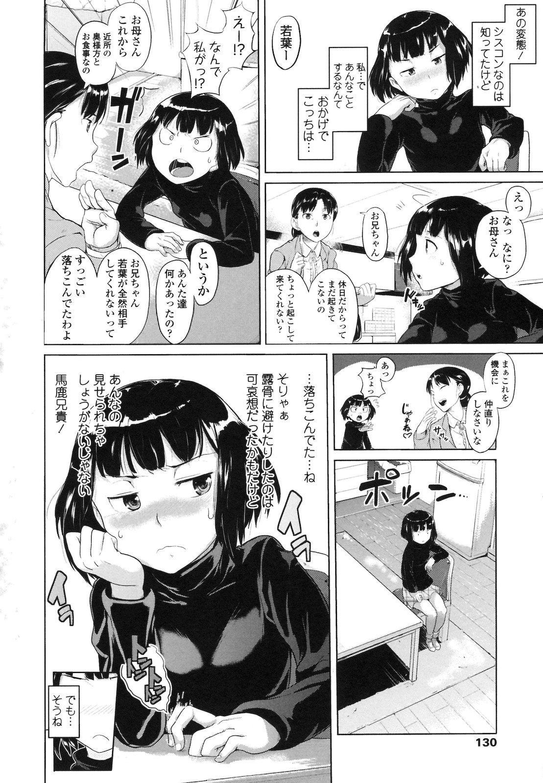 Junjou Hatsujouki 129
