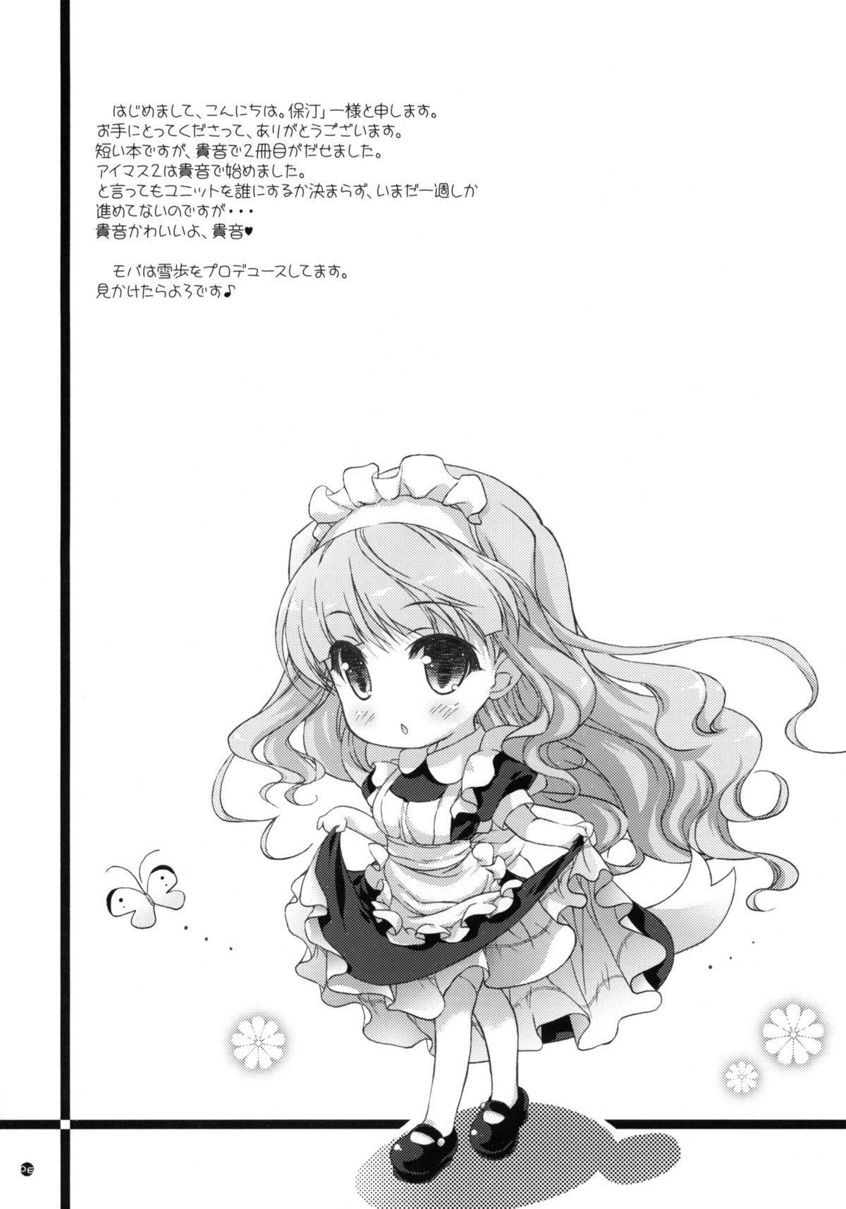 Hatsujou Princess 2 4