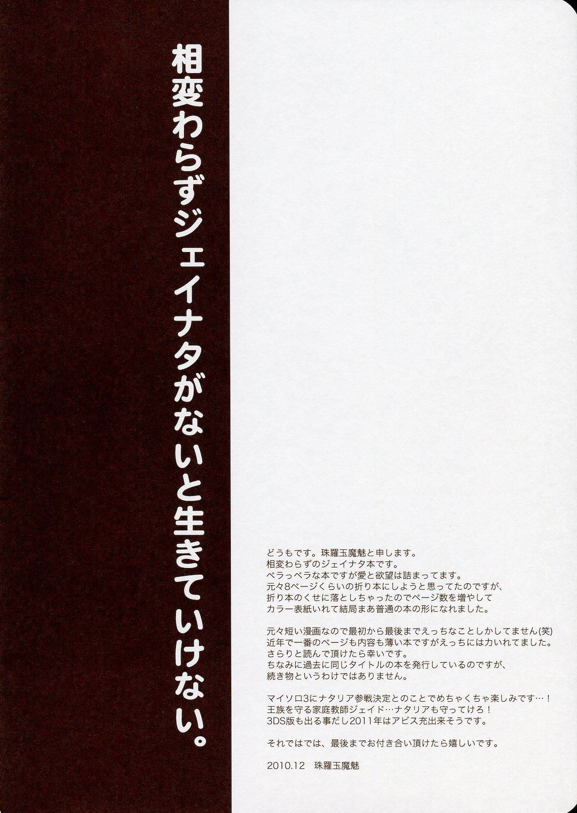 (C79) [Shinsen Gokuraku (Shuragyoku Mami)] NO-JN-NO-LIFE Datte Daisuki dakara! (Tales of the Abyss) 3