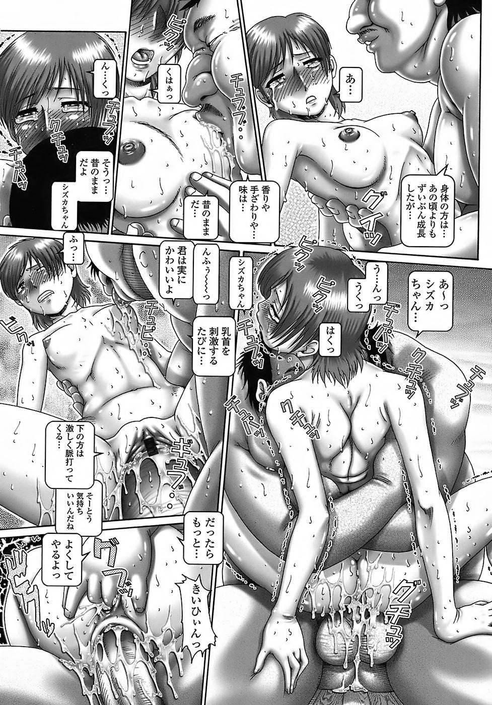 Tenshi no Shizuku 112