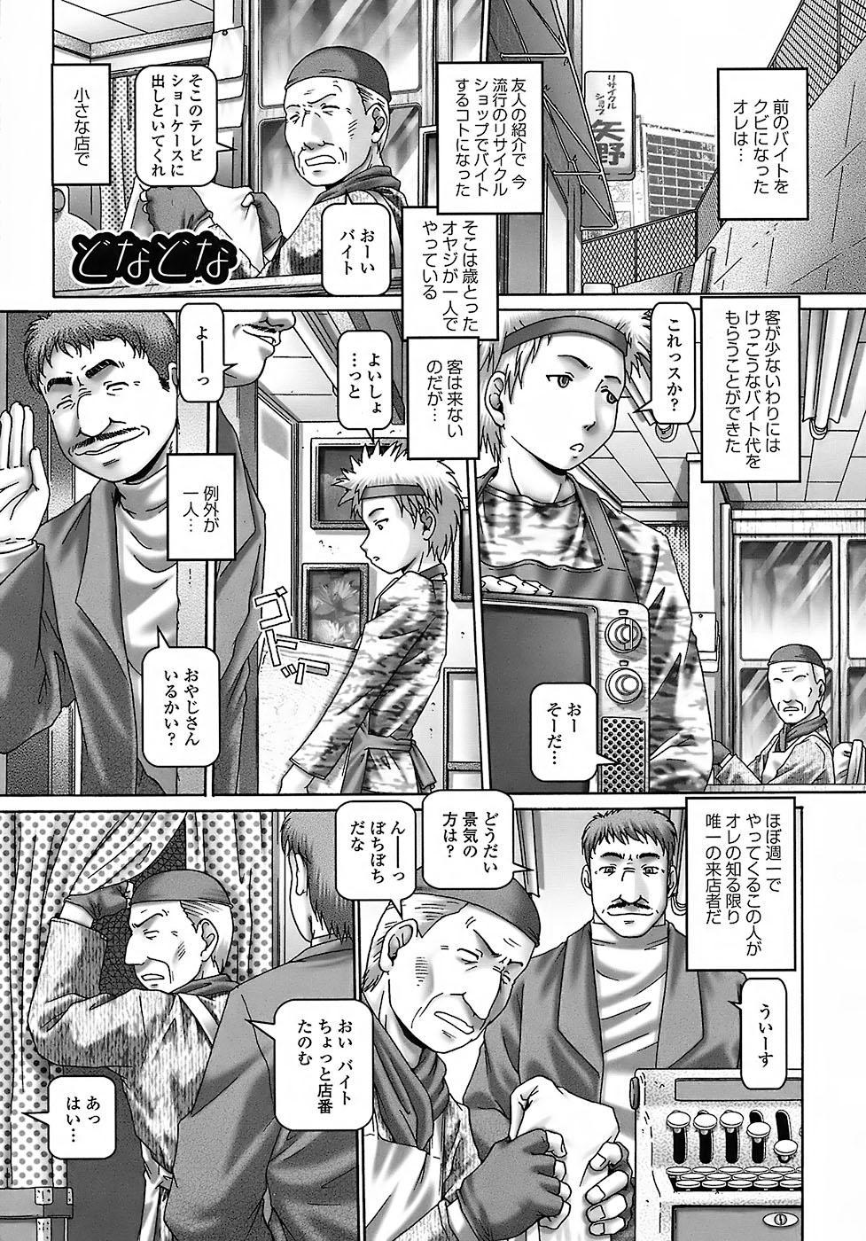 Tenshi no Shizuku 117
